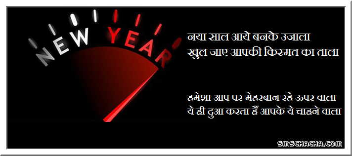 happy new years in hindi