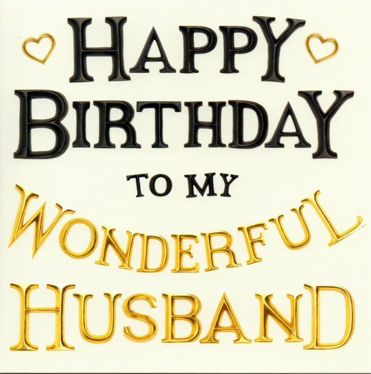 Happy Birthday To My Wonderful Husband Pictures, Photos
