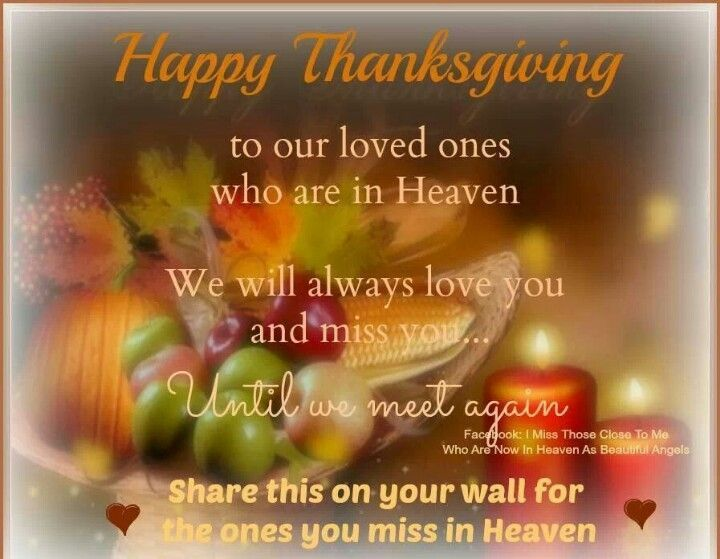 happy thanksgiving to our loved ones who are in heaven